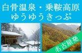 白骨温泉・乗鞍高原ゆうゆうきっぷ(名古屋発着)