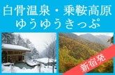 白骨温泉・乗鞍高原ゆうゆうきっぷ(新宿発着)